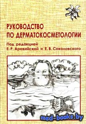 Руководство по дерматокосметологии - Аравийская Е.Р., Соколовский Е.В. - 20 ...