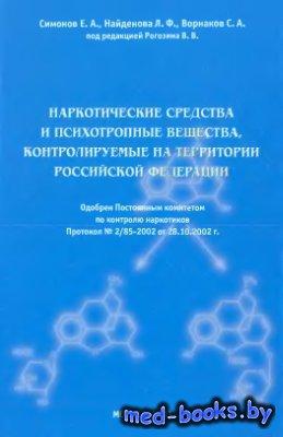 Наркотические средства и психотропные вещества, контролируемые на территори ...