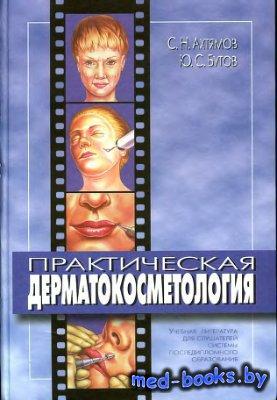 Практическая дерматокосметология - Ахтямов С.Н., Бутов Ю.С., Акилов О.Е. -  ...