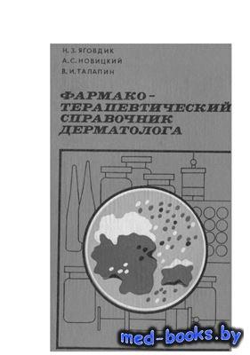 Фармако-терапевтический справочник дерматолога - Яговдик Н.З., Новицкий А.С ...