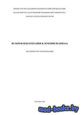 Иглорефлексотерапия в лечении псориаза - Шамов Б.А., Закиев Р.З., Ахмадиев  ...