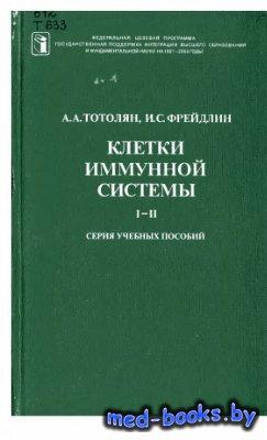 Клетки иммунной системы - Тотолян А.А., Фрейдлин И.С. - 2000 год - 231 с.