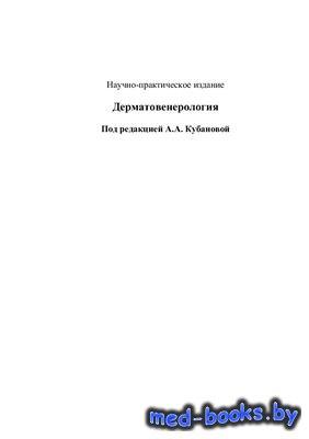 Дерматовенерология. Клинические рекомендации - Кубанова А.А. - 2006 год - 2 ...