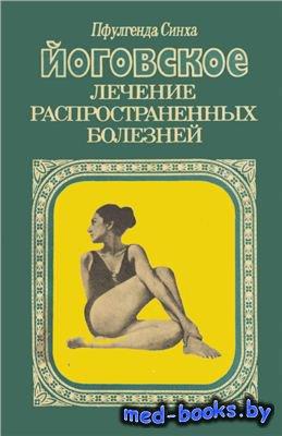 Йоговское лечение распространенных болезней - Пфулгенда Синха - 1990 год - 146 с.