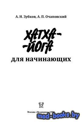 Хатха-Йога для начинающих - Зубков А.Н., Очаповский А.П. - 1991 год