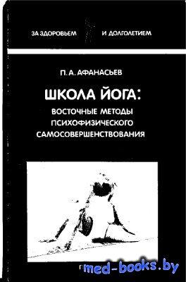 Школа Йога: восточные методы психофизического самосовершенствования - Афанасьев П.А. - 1991 год