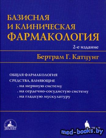 Базисная и клиническая фармакология. Том 1 - Катцунг Бертрам Г. - 2007 год  ...