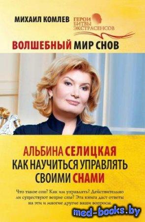 Волшебный мир снов. Альбина Селицкая. Как научиться управлять своими снами  ...