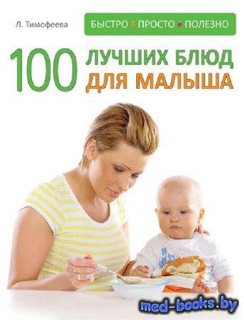 100 лучших блюд для малыша - Л. Тимофеева - 2012 год - 128 с.
