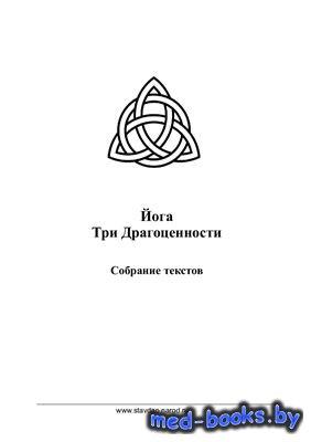 """Йога """"Три Драгоценности"""" - Зубков О.А. - 2012 год - 188 с."""