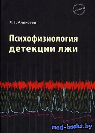 Психофизиология детекции лжи - Алексеев Л.Г. - 2011 год