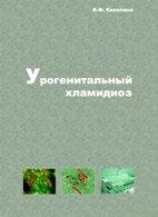 Урогенитальный хламидиоз - Коколина В.Ф. - 2007 год