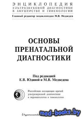 Основы пренатальной диагностики - Юдина Е.В., Медведев М.В. - 2002 год - 18 ...