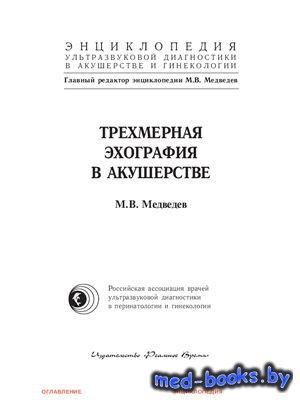 Трехмерная эхография в акушерстве - Медведев М.В. - 2007 год - 168 с.