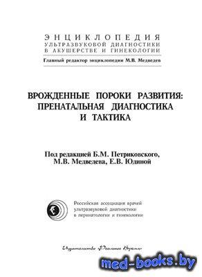 Врожденные пороки развития: пренатальная диагностика и тактика - Петриковск ...