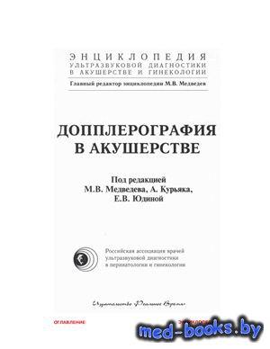 Допплерография в акушерстве - Медведев М.В. - 1999 год - 157 с.