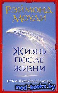 Жизнь после жизни - Раймонд Моуди - 2005 год - 240 с.
