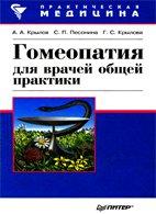 Гомеопатия для врачей общей практики - Крылов А.А., Песонина С.П., Крылова Г.С. - 1997 год