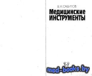 Медицинские инструменты - Сабитов В.X. - 1985 год - 175 с.