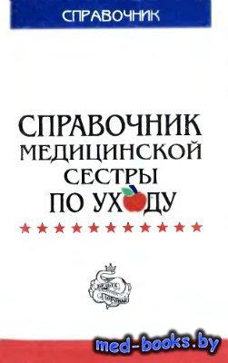 Справочник медицинской сестры по уходу - Палеев Н.Р. - 1994 год - 544 с.