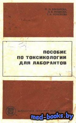 Пособие по токсикологии для лаборантов - Елизарова О.Н., Жидкова Л.В., Кочеткова Т.А. - 1974 год - 169 с.