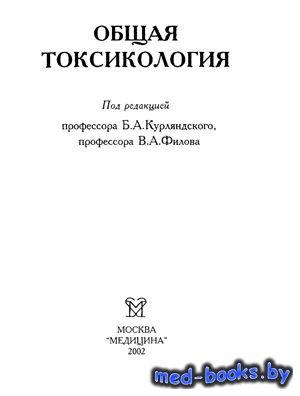 Общая токсикология - Курляндский Б.А., Филов В.А. - 2002 год - 608 с.