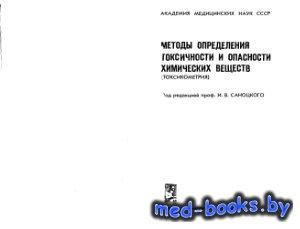 Методы определения токсичности и опасности химических веществ (токсикометри ...