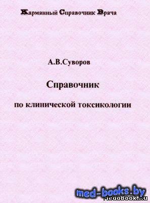 Справочник по клинической токсикологии - Суворов А.В. - 1996 год - 91 с.