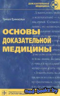 Основы доказательной медицины - Гринхальх Т. - 2006 год - 240 с.