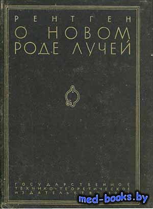 Рентген о новом роде лучей - Иоффе А.Ф. - 1933 год - 116 с.