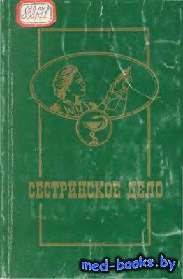 Сестринское дело В 2-х томах. Том 1 - Краснов А.Ф. - 2000 год - 368 с.