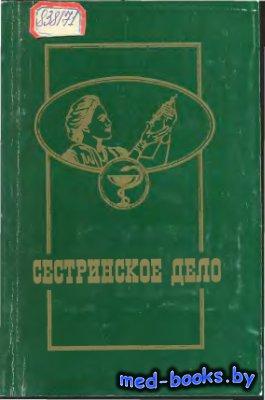 Сестринское дело В 2-х томах. Том 2 - Краснов А.Ф. - 2000 год - 599 с.