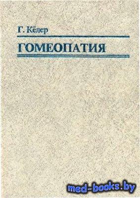 Гомеопатия - Кёлер Г. - 1997 год - 600 с.