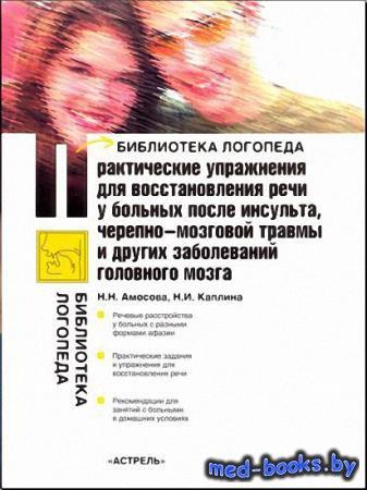 Практические упражнения для восстановления речи у больных - Н.Н. Амосова,Н ...