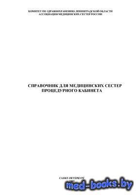 Справочник для медицинских сестер процедурного кабинета - Гриненко А.Я. - 2 ...