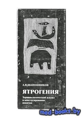 Ятрогения. Терминологический анализ и конструирование понятий - Шапошников  ...