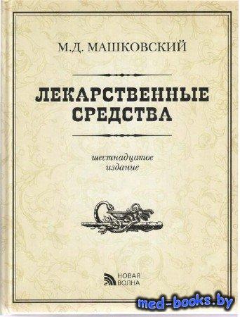 Лекарственные средства, 16-е издание - Машковский М.Д. - 2012 год - 1216 с.
