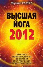 Высшая йога 2012 - Радуга Михаил
