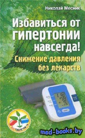 Избавиться от гипертонии навсегда! Снижение давления без лекарств - Месник  ...