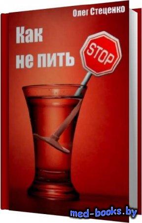Как не пить - Стеценко Олег - 2015 год