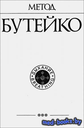 Метод Бутейко. Опыт внедрения в медицинскую практику - Бутейко Константин Павлович - 1990 год