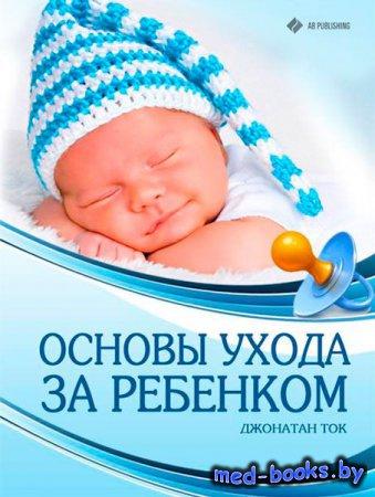 Основы ухода за ребенком - Джонатан Ток - 2013 год - 50 с.