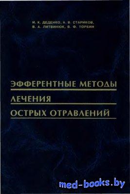 Эфферентные методы лечения острых отравлений - Деденко И.К., Стариков А.В., ...
