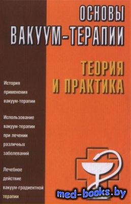 Основы вакуум-терапии: теория и практика - Михайличенко П.П. - 2005 год - 3 ...