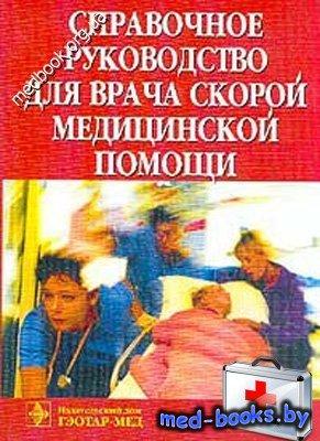 Справочное руководство для врача скорой медицинской помощи - Верткин А.Л. - ...