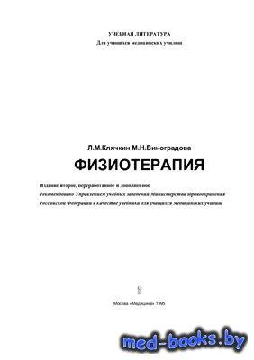 Физиотерапия - Клячкин Л.М., Виноградова М.Н. - 1995 год - 240 с.