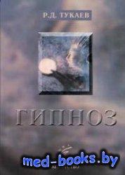 Гипноз. Механизмы и методы клинической гипнотерапии - Тукаев Р.Д. - 2006 го ...