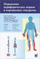 Поражения периферических нервов и корешковые синдромы - Мументалер М., Бари ...