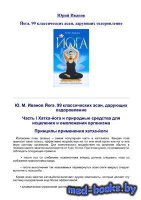 Йога. 99 классических асан, дарующих оздоровление - Иванов Ю.М. - 2008 год - 384 с.