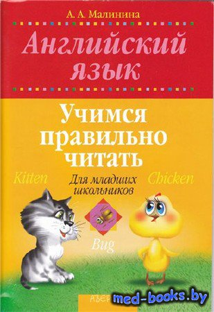 Английский язык: Учимся правильно читать: для младших школьников - Малинина ...